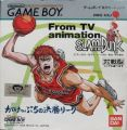 From TV Animation Slam Dunk - Gakeppuchi No Kesshou League