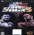 Exciting Pro Wrestling 7 - SmackDown Vs. RAW 2006