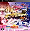 Mahou Shoujo Lyrical Nanoha A's Portable - The Gears Of Destiny