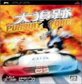 Pursuit Force - Daitsuiseki