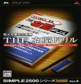 Simple 2500 Series Portable Vol. 4 - The Unou Drill