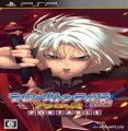 Tears To Tiara Gaiden - Avalon No Nazo Portable